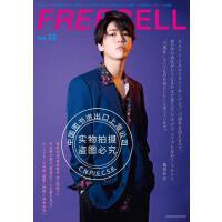 现货 进口日文 FREECELL vol.33 表纸 龟梨和也