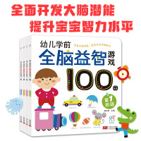 海润阳光・幼儿学前全脑益智游戏100图(套装共4册)