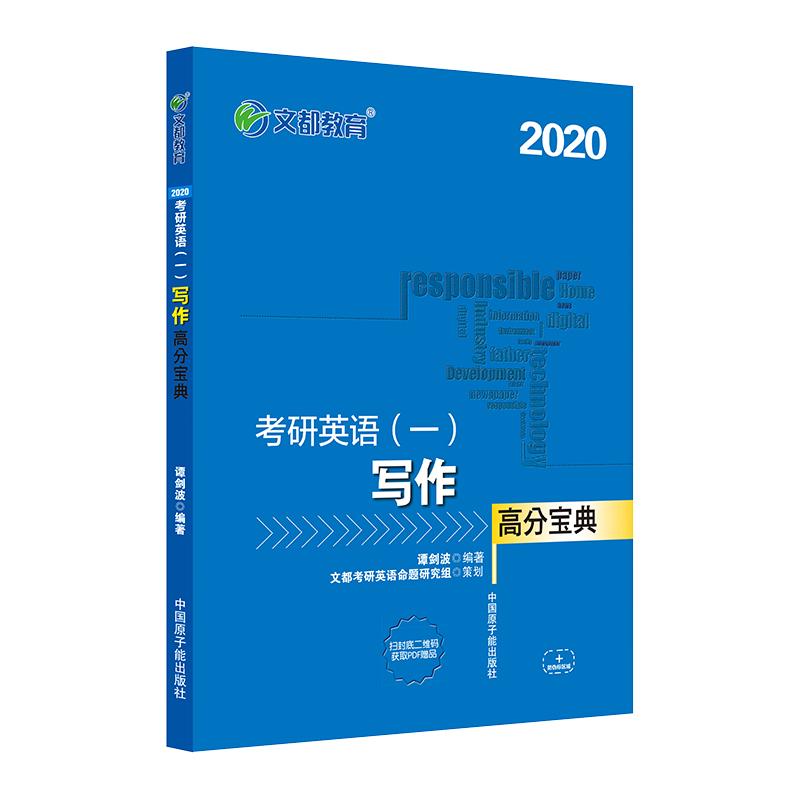 文都教育 谭剑波 2020考研英语一 写作高分宝典