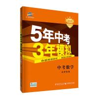 曲一线 中考数学 北京专用 5年中考3年模拟 2020中考总复习专项突破 五三