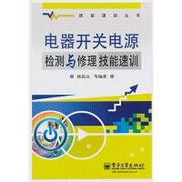 【TH】电器开关电源检测与修理技能速训 陈铁山 电子工业出版社 9787121157714
