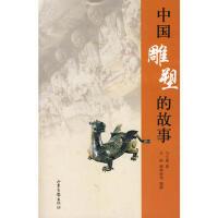 【二手旧书8成新】中国雕塑的故事 马大勇 9787807136620