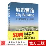 城市营造21世纪城市的九项原则(美)约翰伦德寇耿著设计原则规划师理论书籍城市街道设计参考书城市规划案例建筑书籍城市开发