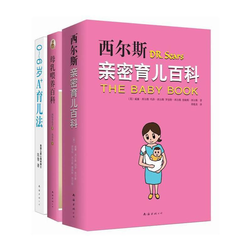 育儿经典百科套装(2016版)(《西尔斯亲密育儿百科》《母乳喂养百科》《0~6岁A 育儿法》,父母必备,科学权威实用的育儿套装,随书赠送《吃对了就能大大提高孩子的智力②》!)