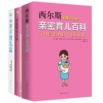 育儿经典百科套装(2016版)(《西尔斯亲密育儿百科》《母乳喂养百科》《0~6岁A 育儿法》,父母必备,科学权威实用的育儿套装
