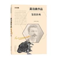 外国文学名家名作鉴赏辞典系列・莫泊桑作品鉴赏辞典