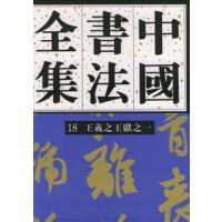 【二手书旧书95成新】 中国书法全集(18)――王羲献之(一) 刘正成   荣宝斋出版社