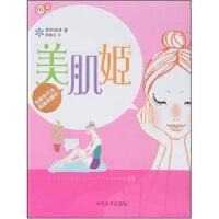 【二手书8成新】美肌姬 [日] 高桥美佳,李颖秋 9787509003503