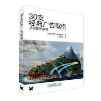 【二手旧书九成新】30支经典广告案例:从创意到实现 (英)威廉姆斯,李文娟 北京美术摄影出版社 97878050161
