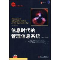 【二手书9成新】 信息时代的管理信息系统(原书第6版) 斯蒂芬・哈格,严建援 机械工业出版社 978711121456