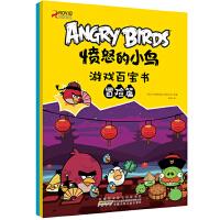 愤怒的小鸟游戏百宝书(全2册,冒险篇,守卫篇)