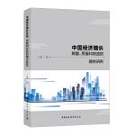 中国经济增长数量、质量和效益的耦合研究