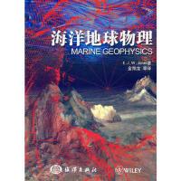 【二手旧书8成新】海洋地球物理 (美)琼斯,金翔龙 9787502776503