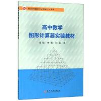 高中数学图形计算器实验教材 钱铭,李杨,孙磊 9787567227736