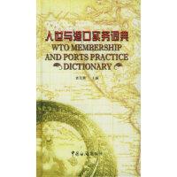 【二手书9成新】 入世与港口实务词典 裘克勤 中国海关出版社 9787801653079