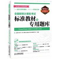 全国职称计算机考试标准教材与专用题库――PowerPoint 2003中文演示文稿(附题库版超级模拟软件光盘,2013年