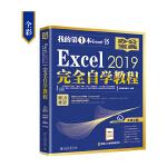 Excel 2019完全自学教程