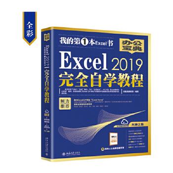Excel 2019完全自学教程 ExcelHome力荐的Excel精品教材,集Excel所有功能、妙招技法、行业应用、专家经验于一体!含有280个实战案例+95节视频讲解+PPT课件。
