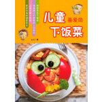 儿童喜爱的下饭菜(新版)