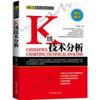 【二手书8成新】K线技术分析 邱立波 9787515902203