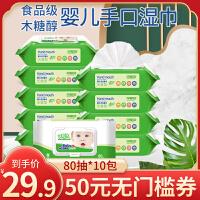 可爱多 婴儿湿巾婴儿预防红屁屁湿纸巾 10包装 (80抽/包)q50