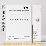 YY 0131-1993 口服液瓶撕拉铝盖