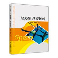 【二手旧书8成新】:健美操体育舞蹈 黄宽柔,姜桂萍 9787040169652