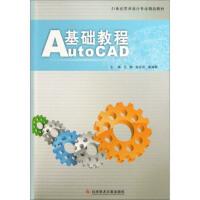 【二手旧书8成新】21世纪艺术设计专业:AutoCAD基础教程 王鹏,梁宏昌,唐湘晖 9787502371326