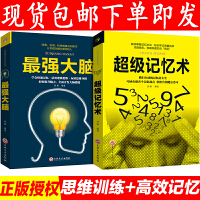 超级记忆术+最强大脑记忆力训练书 全2册 小学生育儿书籍经典实用科学脑力开发快速记忆活用逻辑思维轻松提升脑力开发潜能