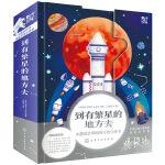 到有繁星的地方去:火箭设计师给孩子的立体书 飞向宇宙太空