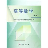 【二手旧书8成新】高数学(上册 尚有林 9787030355300