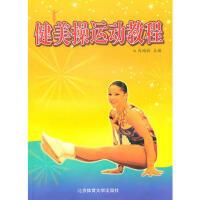 【二手旧书8成新】健美操运动教程 马鸿韬 9787811007909