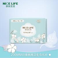 全棉时代奈丝生活亲肤量多日用超薄290MM,6片/包单包