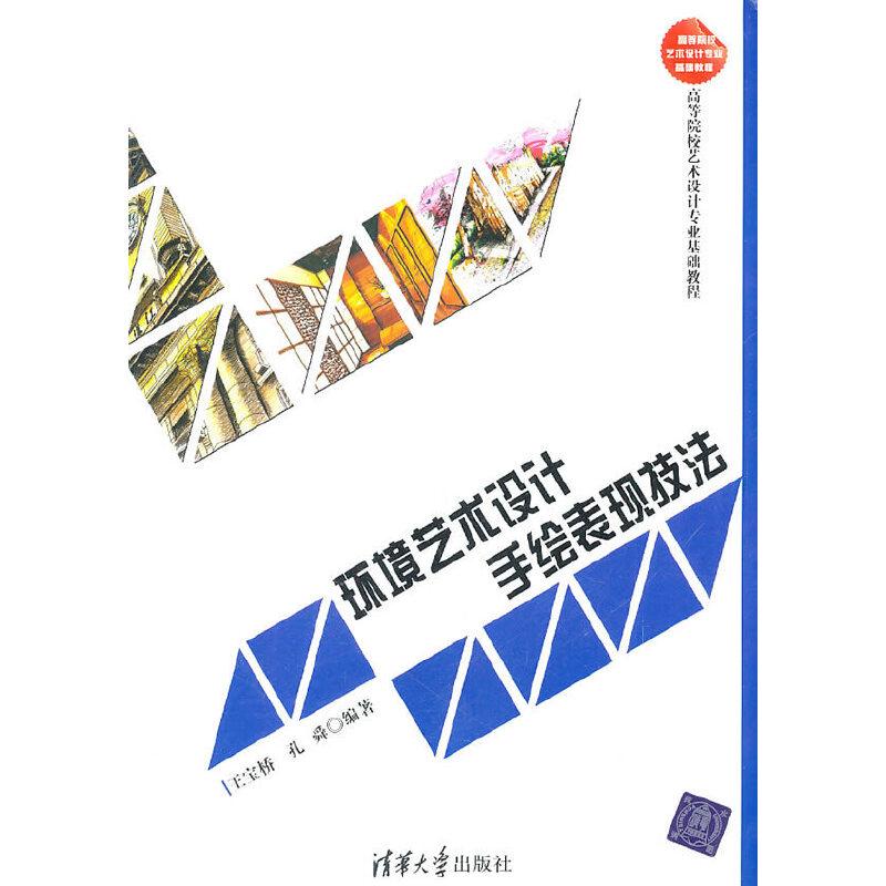 环境艺术设计手绘表现技法(高等院校艺术设计专业基础教程)