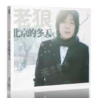 正版 王阳 老狼专辑:北京的冬天 CD 民谣歌曲