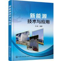 【二手旧书8成新】新能源技术与应用 刘泉著 9787122227324