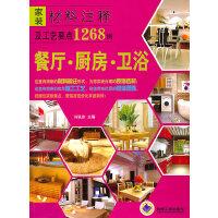 餐厅・厨房・卫浴――家庭材料注释及工艺要点1268例