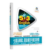 曲一线 高考英语 七选五阅读、语法填空与短文改错150+50篇 高一 2020版53英语N合1组合系列图书 五三