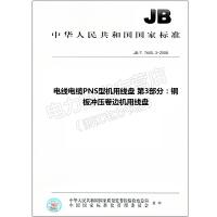 JB/T 7600.3-2008 电线电缆PNS型机用线盘 第3部分:钢 7600