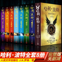2018新版哈利波特全套全集7册 中文原版封面JK罗琳中文版纪念版外国儿童文学小说礼品书与魔法石火焰杯与混血王子死亡圣