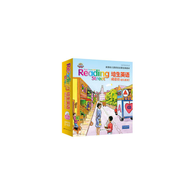 培生英语·阅读街:幼儿版K1(幼儿园小班适用)——美国幼儿园语言启蒙教材 培生英语,经典品牌。美国幼儿园-小学-初中经典教材,浸入式英语互动学习,英语、自然认知、社交认知的全面启蒙。原版引进,共36册+1CD,纯正音频,手机扫描在线播放。当当2017新锐童书奖!