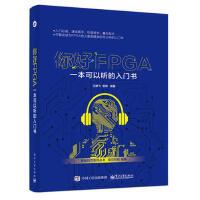 【二手旧书8成新】你好FPGA:一本可以听的入门书 王建飞 雷斌 9787121290916