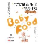宝宝辅食添加每周计划(电子书)