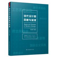 现代艺术设计理论丛书-现代设计的风格与流派(艺术设计专业学生学习、考研必读理论经典!一部梳理西方艺术与设计百年发展的简史