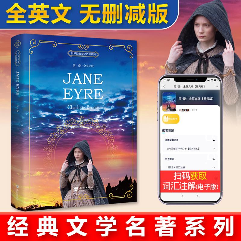 简·爱 Jane Eyre 全英文版 世界经典文学名著系列 昂秀书虫 全英文版原版读物 书虫系列英语阅读 床头灯英语书籍—昂秀外语
