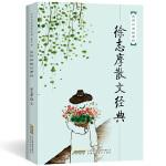 中小学课外读物名家经典:徐志摩散文经典文集 我所知道的康桥
