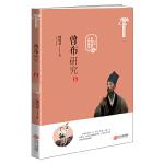 曾�文化���:曾布研究(�o念曾��Q辰1000周年)