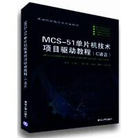 【二手旧书8成新】MCS-51单片机技术项目驱动教程(C语言 牛军 9787302412199