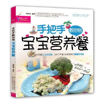 手把手教你做宝宝营养餐(pdf+txt+epub+azw3+mobi电子书在线阅读下载)