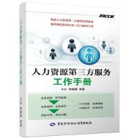 HR企业人力资源管理师系列图书 人力资源第三方服务